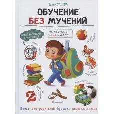 Обучение без мучений. Книга для родителей будущих первоклассников, Стрекоза