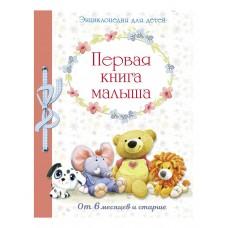 Первая книга малыша от 6 месяцев и старше. Энциклопедия для детей, Стрекоза