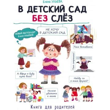 В детский сад без слез, Стрекоза