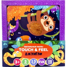 Тактильные пазлы Touch & feel. Джунгли, Malamalama