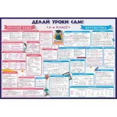 "Плакат ""Делай уроки сам"" Русский язык и Математика: 5-6 класс"