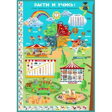 Плакат «Расти и учись» для среднего дошкольного возраста