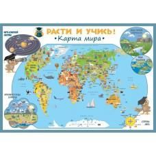 Плакат «Расти и учись»: Карта мира