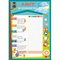 Лист успешности - отличный инструмент для контроля и организации деятельности ребенка, Делай уроки сам