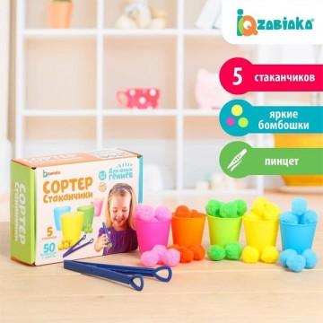 Набор «Сортер-стаканчики: Цветные бомбошки» по методике Монтессори , Zabiaka