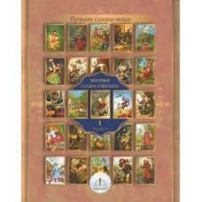 Лучшие сказки мира. Звуковые сказки-спектакли. Книга 1  (для говорящей ручки), ЗНАТОК