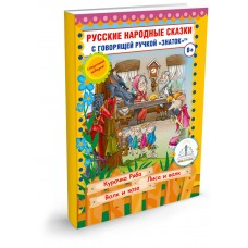 Русские народные сказки. Часть 5  (для говорящей ручки), ЗНАТОК