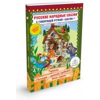 Русские народные сказки. Часть 8  (для говорящей ручки), ЗНАТОК