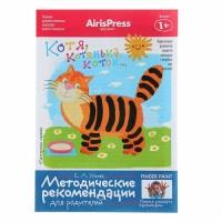 """Учимся рисовать пальчиками """"Котя, котенька, коток""""  1+, АЙРИС-пресс"""