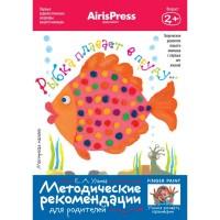 """Учимся рисовать пальчиками """"Рыбка плавает в пруду""""  2+, АЙРИС-пресс"""