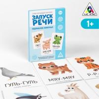 Обучающие карточки «Запуск речи. Подражалки: животные», Лас Играс