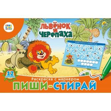 """Союзмультфильм. Пиши-стирай. Для малышей. """"Львенок и Черепаха"""", Рыжий Кот"""