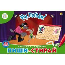 """Союзмультфильм. Пиши-стирай. Для малышей. """"Ну,Погоди!"""", Рыжий Кот"""