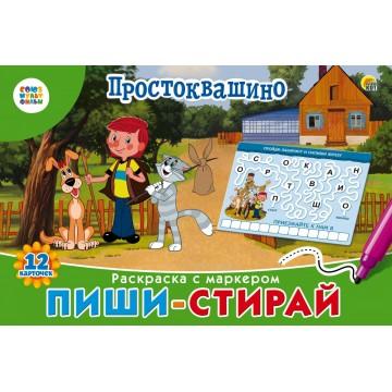 """Союзмультфильм. Пиши-стирай. Для малышей. """"Простоквашино"""", Рыжий Кот"""
